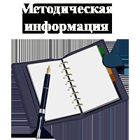Методическая информация
