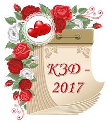 Знаменательные даты 2016