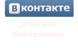 Детская библиотека ВКонтакте